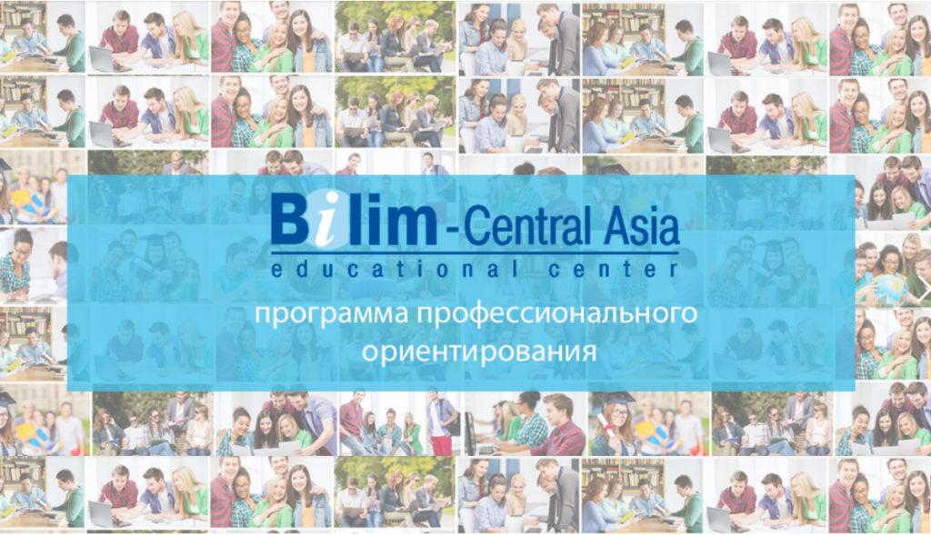 «Билим — Центральная Азия»