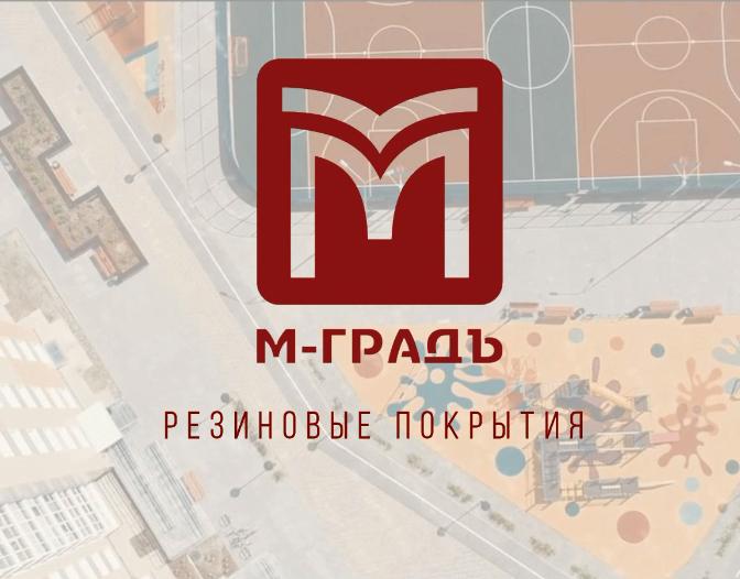 М-ГРАДЪ